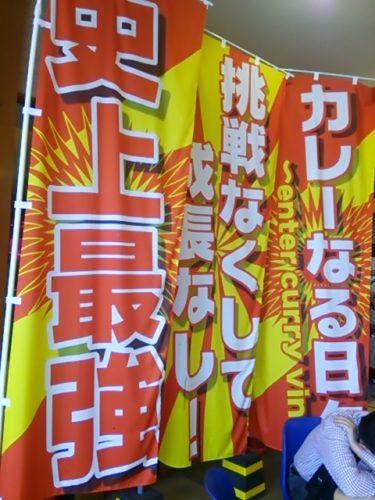 【おもしろのぼり No.0004】カレー屋ののぼりがなかなかの暑苦しさ!