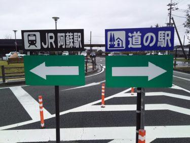 【おもしろ看板 No.0050】どっちの駅に行きたい?って看板