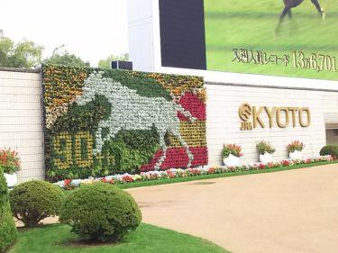 【壁画アート No.0008】京都競馬場90周年記念・植物壁画