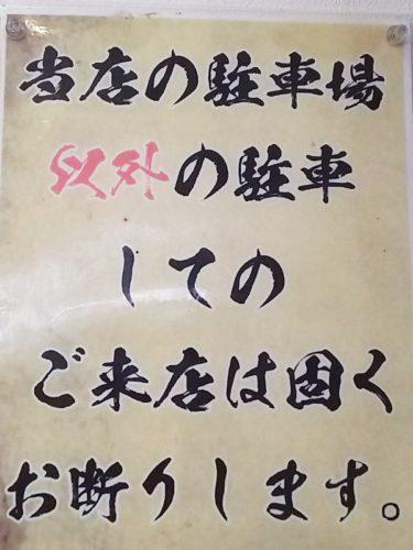 【おもしろ貼り紙・おもしろ幕 No.0021】勇ましい字だけど、読んでみるとちょっと変な貼り紙