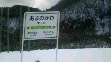 【おもしろ看板 No.0045】JR江差線 天ノ川駅のモニュメント看板