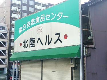 【おもしろ看板 No.0046】そっち系のお店ではないようです(汗)