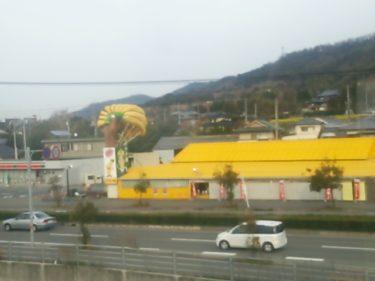 【おもしろオブジェ No.0021】でっかいバナナのオブジェ+真っ黄色な屋根!