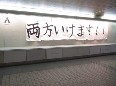 【おもしろ貼り紙・おもしろ幕 No.0022】ままま、マジっすか!?(´゚д゚`) っていう貼り紙