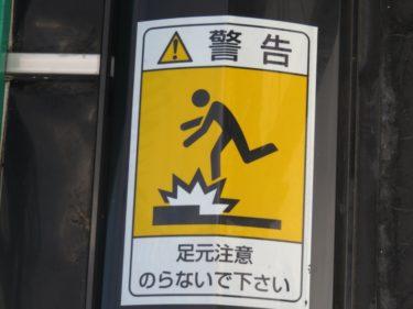 【ピクトさん No.0009】駐車場の板に激しく引っかかるピクトさん
