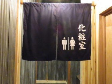 【トイレマーク No.0015】のれんに登場!落ちついてる~♪
