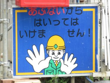 【チュウイビト・立入禁止看板 No.0014】ちょっと右手が前のドスコイスタイル