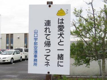 【フン後始末看板 No.0001】黄色いうんちがインパクト大な看板