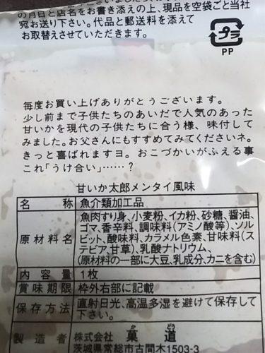 【おもしろ商品パッケージ No.0012】甘いか太郎でおこづかいがふえるかも…!?
