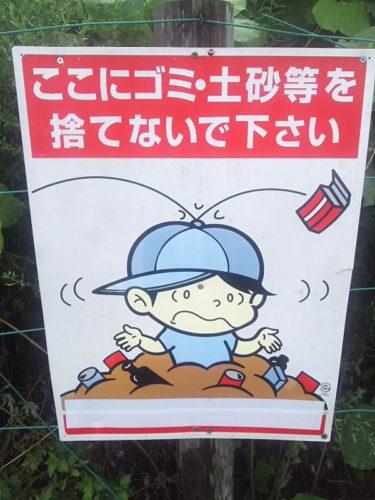 【ごみ捨て・不法投棄禁止看板 No.0003】少年が生き埋めにされそうでピンチ!