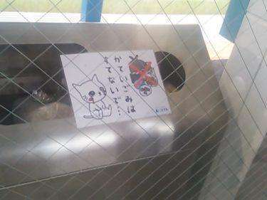 【ごみ捨て・不法投棄禁止看板 No.0001】琴電の駅にあった家庭ごみNG貼り紙