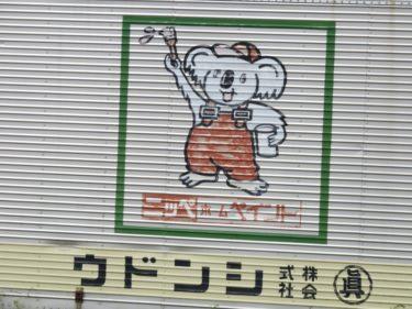 【クソキャラ No.0009】ペイントをしちゃうコアラ