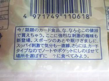 【おもしろ商品パッケージ No.0013】「場所を選ばずに ?」に食べてみよう。
