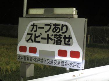 【偽パトカー・偽警官 No.0003】しっかりと管理が行き届いている感のあるキレイな偽パト看板