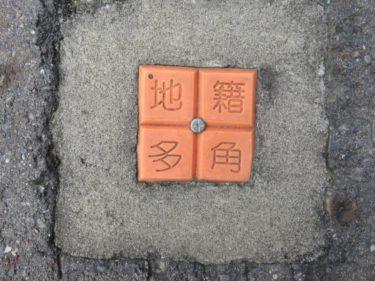 【明示板・測量鋲・境界標 No.0010】比較的キレイなオレンジ地積多角