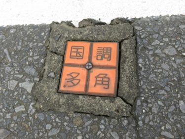 【明示板・測量鋲・境界標 No.0012】国調多角点☆