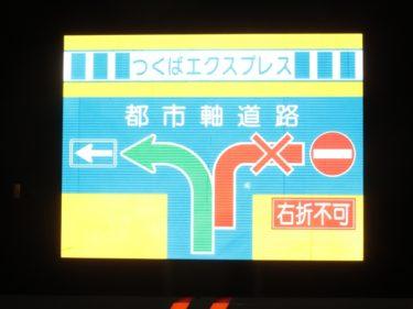 【おもしろ看板 No.0060】新しい言葉・・・「都市軸道路」!