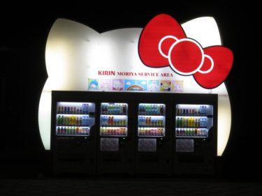 【おもしろ自販機 No.0012】サンリオ・キティちゃん自販機コーナー@守谷SA