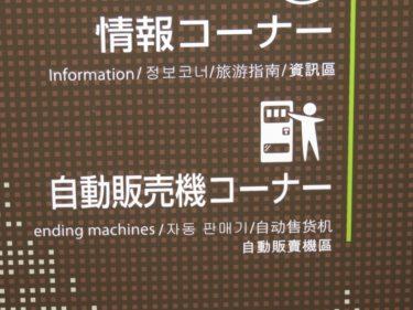 【ピクトさん No.0013】わーい!自販機、自販機だ~♪