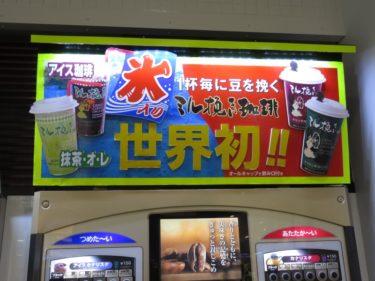 【おもしろ自販機 No.0013】世界初!1杯毎に豆を挽く『ミル挽き珈琲』自販機