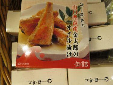 【おもしろ商品パッケージ No.0014】き、金太郎さんがこんな姿に…(´゚д゚`)
