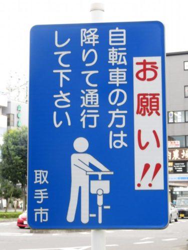 【ピクトさん No.0012】チャリンコからおりてテクテク歩くピクトさん