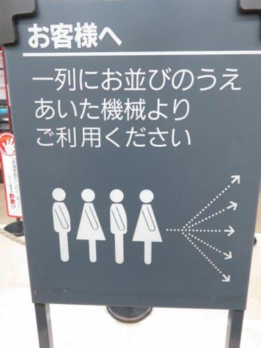 【ピクトさん No.0011】ATMに列ぶ、横向きピクトさん行列