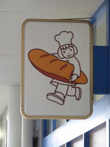 【おもしろ看板 No.0061】巨大パン、つくってみました♪
