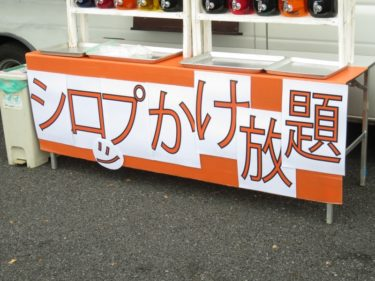 【おもしろ看板 No.0062】ドデカく作ったけど、収まらず!