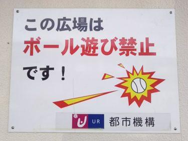 【おもしろ貼り紙・おもしろ幕 No.0028】かなり強烈な打球!