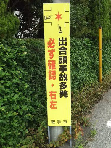 【飛び出し坊や・歩行者注意看板 No.0004】進行方向を示す手の矢印がなぜかリアル