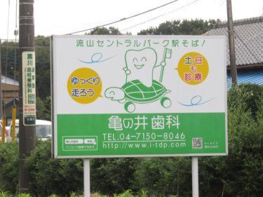 【クソキャラ No.0011】歯が浦島太郎スタイル