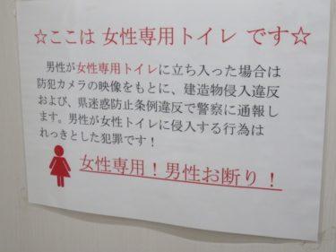 【おもしろ貼り紙・おもしろ幕 No.0029】女性専用トイレへの男性の立入りは絶対ダメ!