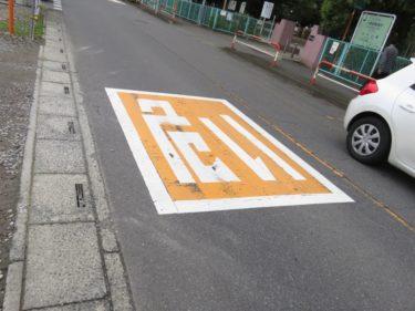 【おもしろ路面標示 No.0003】漢字を記号的に用いた場合は「危い」でOK!