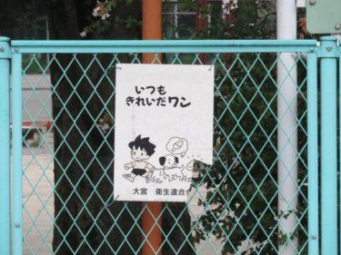 【フン後始末看板 No.0002】ワンちゃんが困惑するスタイル