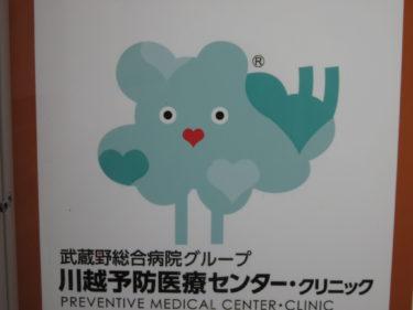 【クソキャラ No.0012】臓器を頑張ってキャラにすると…こうなるらしい