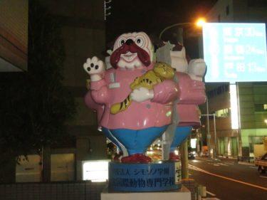 【おもしろオブジェ No.0033】かな~り不気味な犬オブジェ