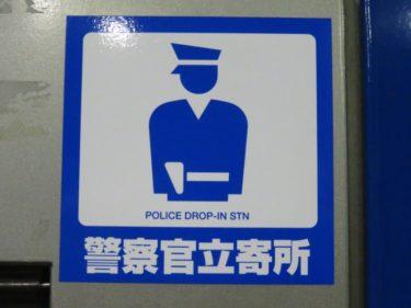 【ピクトさん No.0017】ビシッとキメた警察官ピクトさん