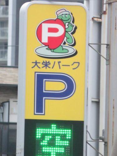 【クソキャラ No.0014】パーキングの亀キャラ