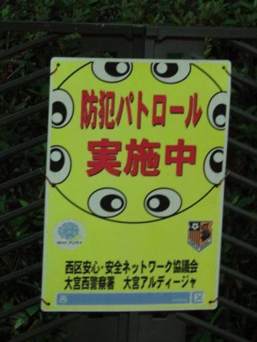 【おもしろ貼り紙・おもしろ幕 No.0031】見られてますよ~!