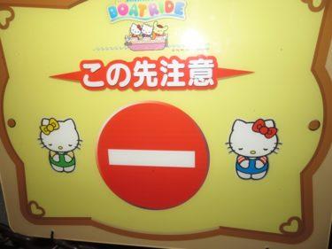 【オジギビト No.0024】キティちゃんもペコリ