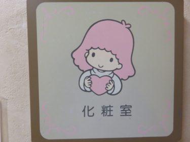【トイレマーク No.0022】キキララのトイレマーク☆かわいい★