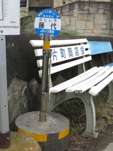 【おもしろ看板 No.0057】ちっこいバス停看板