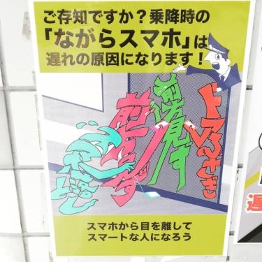 【おもしろ貼り紙・おもしろ幕 No.0038】乗降時のながらスマホの迷惑例を文字人間にしてみた貼り紙