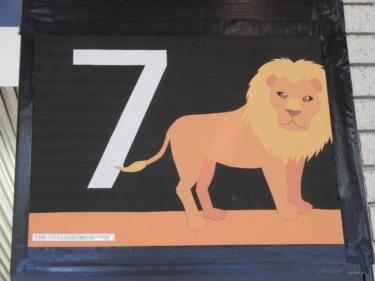 【おもしろ看板 No.0071】上野駅の番線パネルを動物園仕様に変えるためのテスト中とのこと