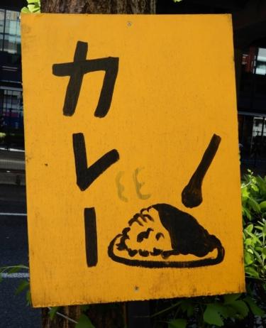 【おもしろ看板 No.0072】シンプルだけど味のあるカレー看板