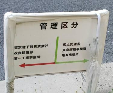 【おもしろ看板 No.0073】管理区分はしっかりしとかなきゃね!