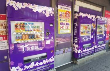 【おもしろ自販機 No.0018】鮮やかな多慶屋パープルの自販機