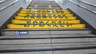 【おもしろ階段 No.0001】数段ぶち抜きタイプ