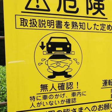 【おもしろ看板 No.0076】車より子供の方が大きいイラスト
